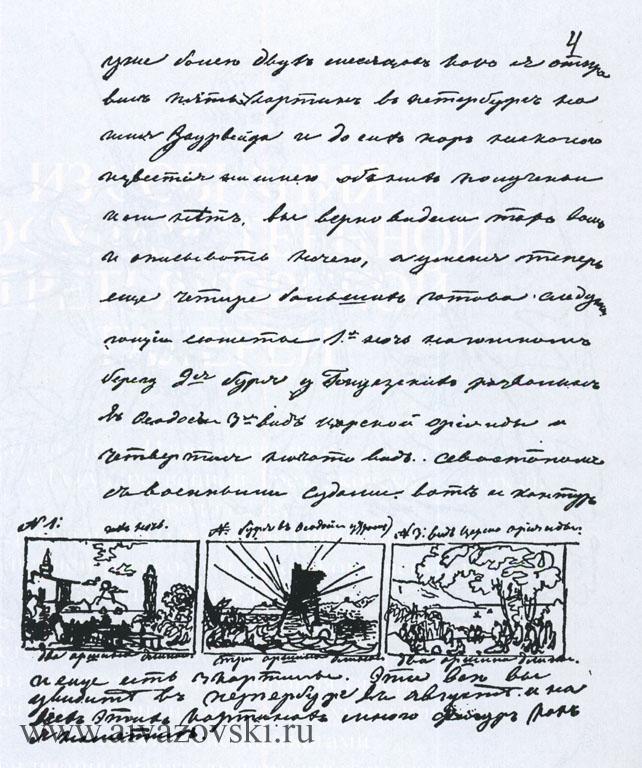 Письмо Айвазовского А.Р. Томилову. 1843