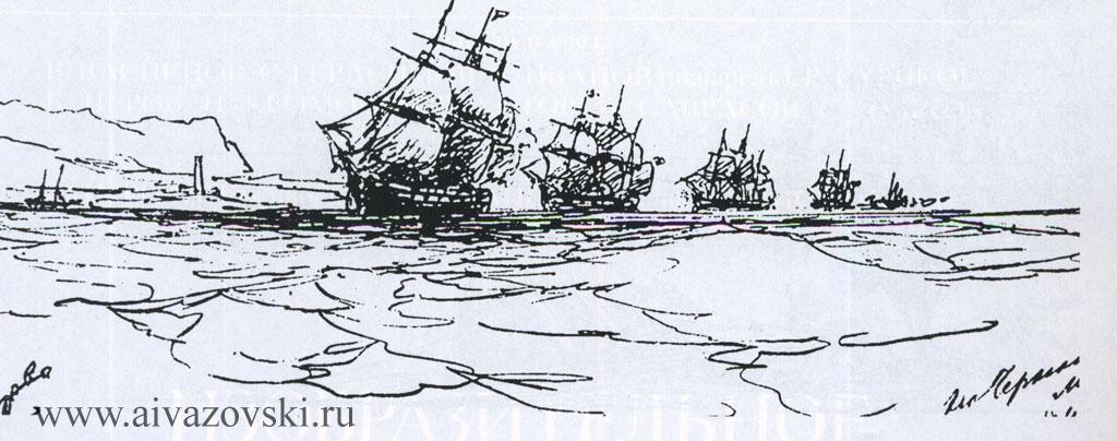 Корабли Черноморского флота в кильватерной колонне. 1847