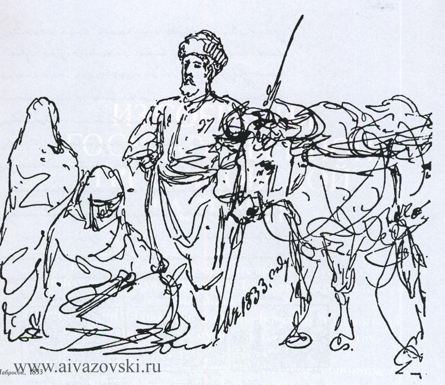 Набросок, 1833